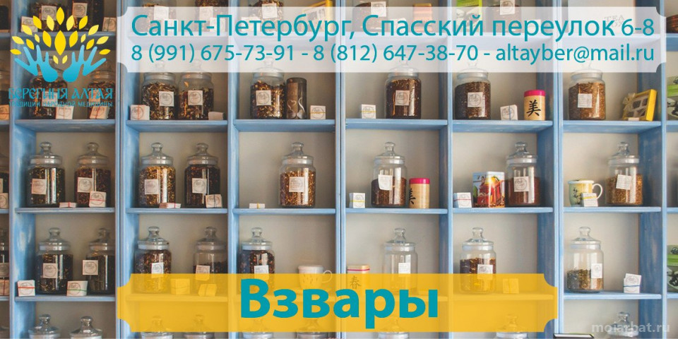 Магазин Берегиня Алтая Изображение 6