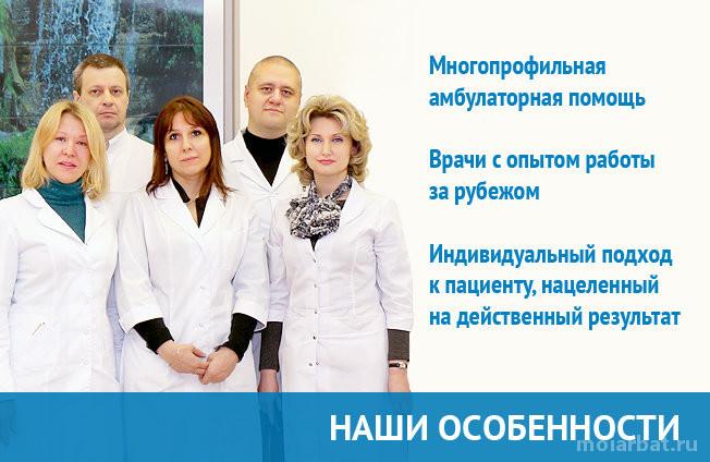 Лечебно-диагностический центр Поликлиника МИД России Изображение 1