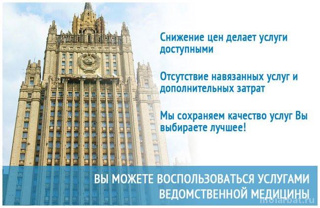 Лечебно-диагностический центр Поликлиника МИД России Изображение 3