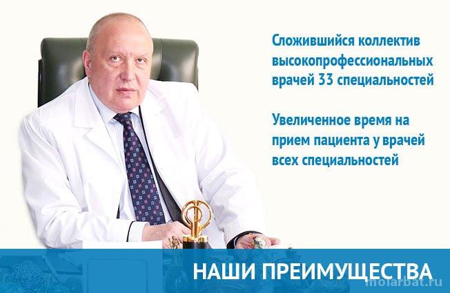 Лечебно-диагностический центр Поликлиника МИД России Изображение 2