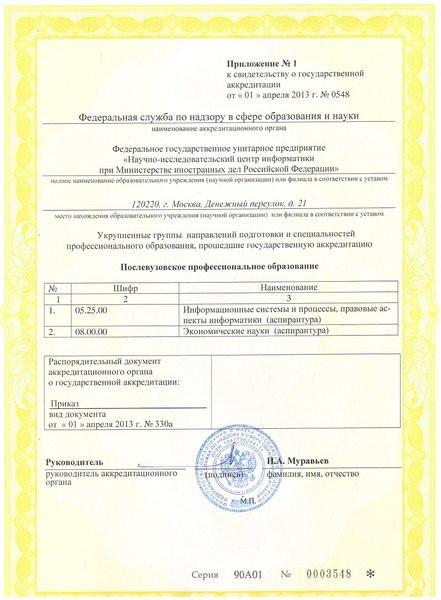 Научно-исследовательский центр информатики Министерство иностранных дел РФ Изображение 7