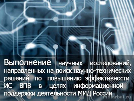 Научно-исследовательский центр информатики Министерство иностранных дел РФ Изображение 4