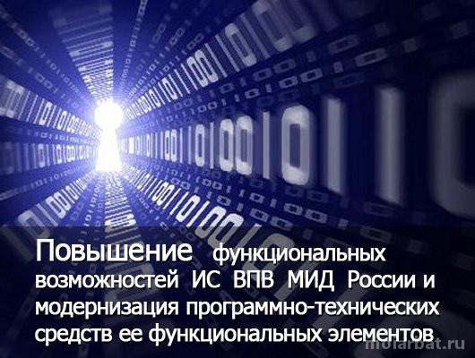 Министерство иностранных дел РФ Научно-исследовательский центр информатики Изображение 8