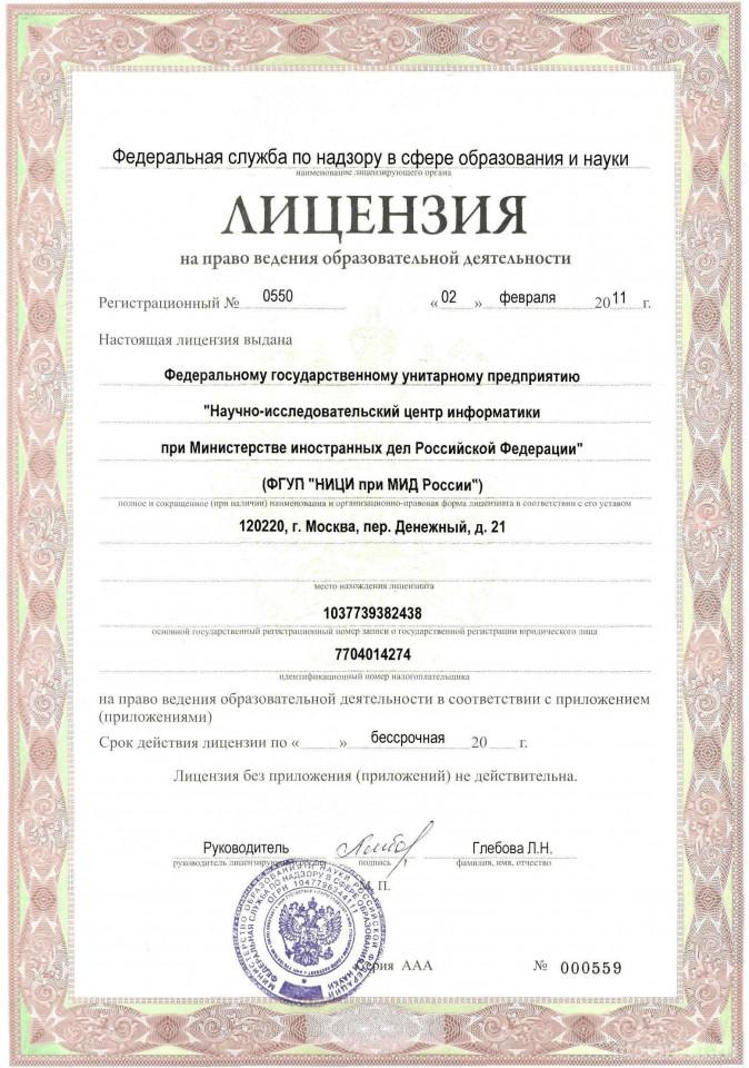 Министерство иностранных дел РФ Научно-исследовательский центр информатики Изображение 5