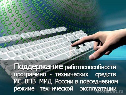 Научно-исследовательский центр информатики Министерство иностранных дел РФ Изображение 6
