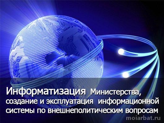 Научно-исследовательский центр информатики Министерство иностранных дел РФ Изображение 2