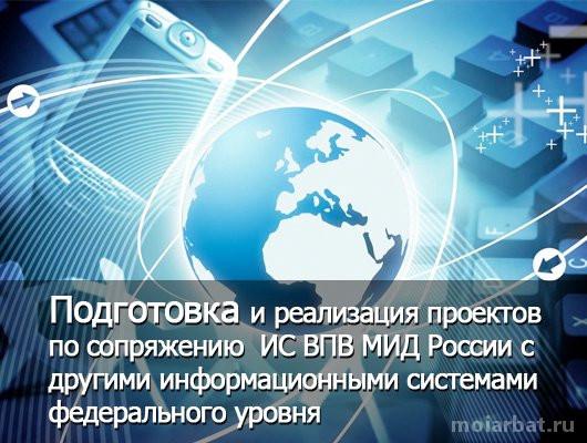 Министерство иностранных дел РФ Научно-исследовательский центр информатики Изображение 3