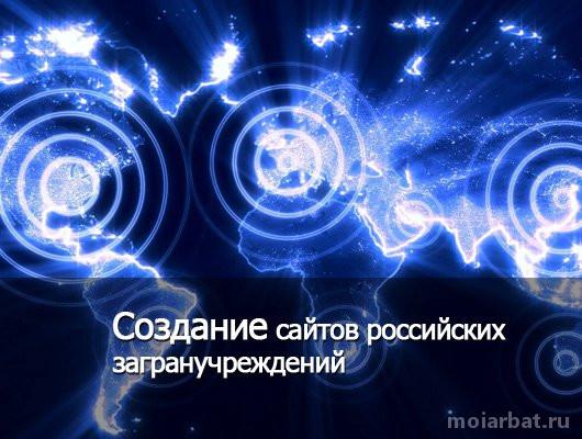 Министерство иностранных дел РФ Научно-исследовательский центр информатики Изображение 1